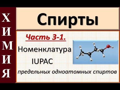 Спирты. Ч.3-1. Номенклатура предельных и непредельных одноатомных спиртов.