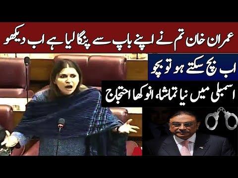 Shazia Mari Aggressive