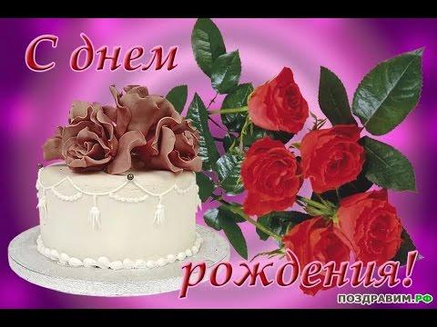 С Днем Рождения, моя дорогая! Очень красивое  поздравление С Днем Рождения женщине - Видео с YouTube на компьютер, мобильный, android, ios