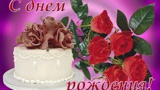 С Днем Рождения, моя дорогая! Очень красивое  поздравление С Днем Рождения женщине