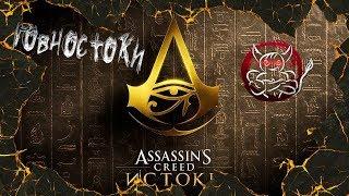 assassin's Creed Origins - Говностоки Обзор