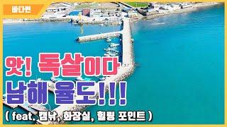 [다리tv] 남해 율도방파제 독살!!! ☆ 여행! 캠핑…