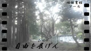 希望ヶ丘高等学校校歌 2012合唱祭ver
