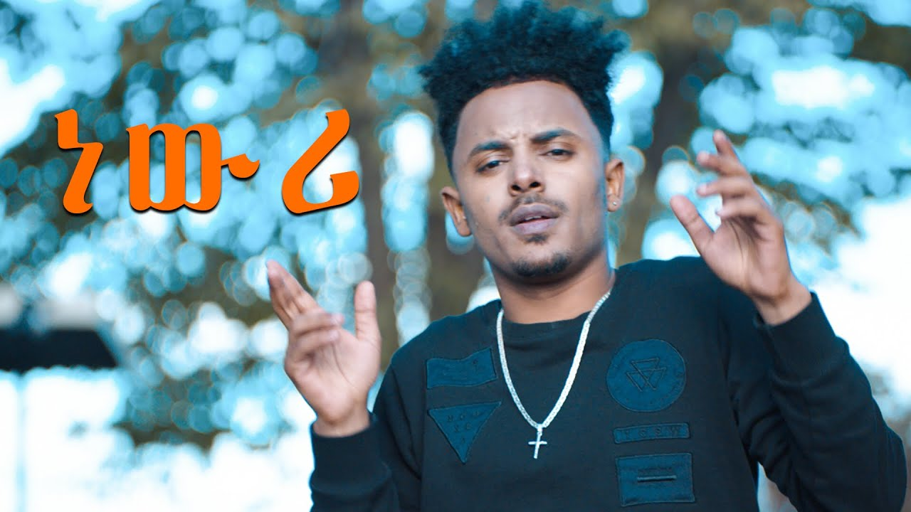 Download AMEN - Dawit Weldemichael ft. Ephrem Amare - Newri   ነውሪ - New Eritrean Music 2018