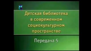 Передача 5. Формирование нравственно-правовой культуры детей и подростков