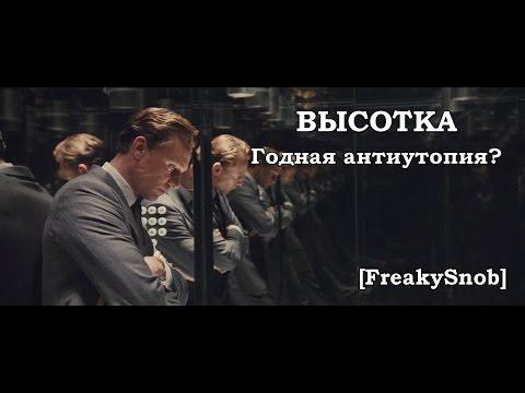 """[FreakySnob] - Мысли о фильме """"Высотка"""""""