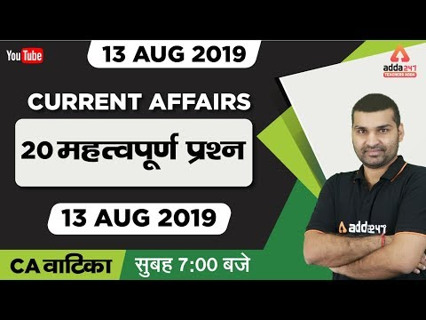 Current Affairs 2019 - 13 August - 20 Best MCQ's