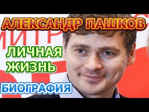 Александр Пашков - биография, личная жизнь, жена, дети. Актер сериала Если ты меня простишь