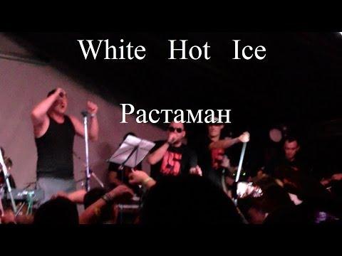 Концерт White hot ice - Растаман
