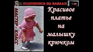 Мастер-класс.  Подробно!!! Ссылки под ВИДЕО в Описании. Розовое платье на малышку. Вяжем крючком.