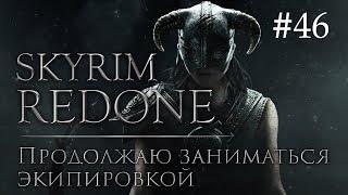 Skyrim Redone #46: Продолжаю заниматься экипировкой