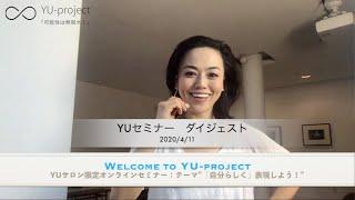 【ブロードウェイ俳優・由水南】2020/4/11 YUセミナーダイジェスト【自分らしく表現しよう!】