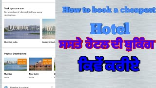 How  to book a cheapest hotel / ਸਸਤੇ ਹੋਟਲ ਕਿਵੇਂ ਬੁਕ ਕਰੀਏ