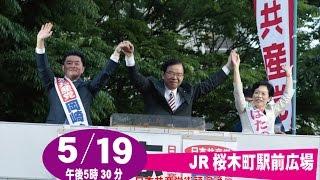 志位和夫党委員長・衆議院議員を迎えて5月19日(金)午後5時30分から、J...