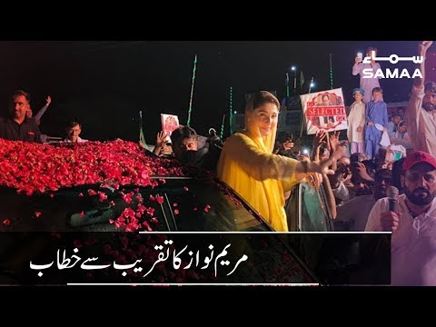 Maryam Nawaz Speech At Sargodha Jalsa | SAMAA TV | 07 August 2019