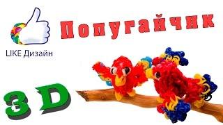 """""""Попугайчик"""" - 3D фигурка из резиночек Rainbow Loom. Видеоурок #77"""
