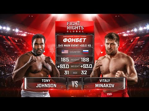Тони Джонсон vs Виталий Минаков \ Tony Johnson  vs Vitaly Minakov