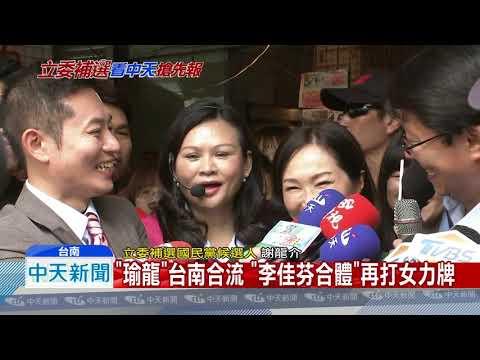 【立委補選】李佳芬輔選!謝龍介最後衝刺|2019.03.15