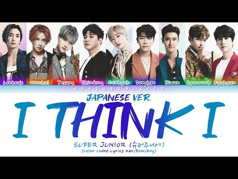 SUPER JUNIOR 슈퍼주니어 'I Think I (JP Ver.)' Color Coded Lyrics [Kan/Rom/Eng]
