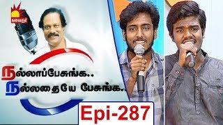 Healthy Mind or Healthy Physic ? #16 | Nalla Pesunga Nalladhaye Pesunga | Leoni Tamil Debate Show