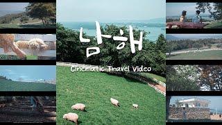 한국 맞아? 남해여행코스 힐링스팟 | X-T4 Cine…