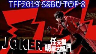 [SSBU] TFF2019 SSBU TOP 8
