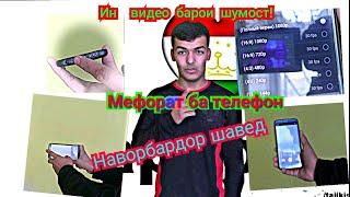 4 маслиҳат барои хуб сабт кардани видео бо телефон