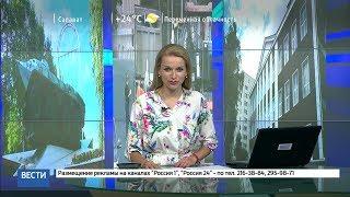Вести-24. Башкортостан - 02.08.17 22:00