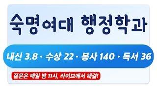 Q. (140) 숙명여대 행정학과 목표, 내신 3.8 / 수상 22 / 봉사 140 / 독서 36 대입 수시…