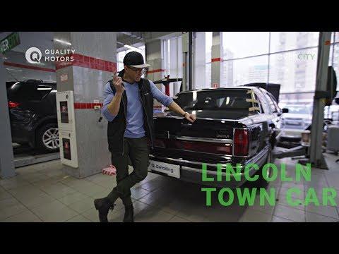 Американская классика. Ремонт Lincoln Town Car в автосервисе Rover City
