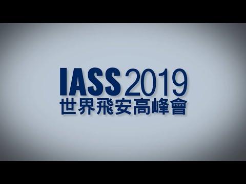 2019世界飛安高峰會成果紀實