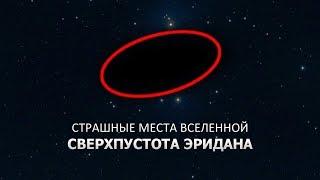 Страшные места Вселенной - СВЕРХПУСТОТА ЭРИДАНА