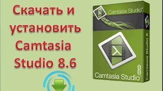 Скачать и установить Camtasia Studio 8.6(Camtasia Studio 8.6 программа для редактирования видео, нарезки, записи с экрана, создания слайд-шоу, красивые перех..., 2016-07-10T15:57:43.000Z)