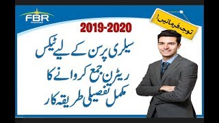 How to file income tax return online in Pakistan for salaried Person 2019 - 2020