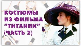 Титаник (1997) - наряды Розы и Джека. Кино и мода. Часть 2