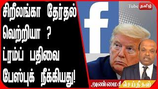 சிறீலங்கா தேர்தல் வெற்றியா  ? ட்ரம்ப் பதிவை பேஸ்புக் நீக்கியது  !