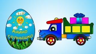 Мультфильмы для Детей - солнечный киндер сюрприз - мультфильм конструтор