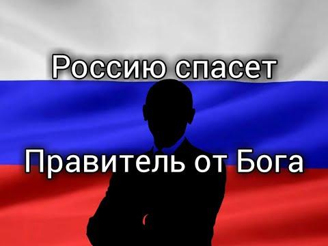 Россию спасет богоизбранный Правитель. Он у порога.