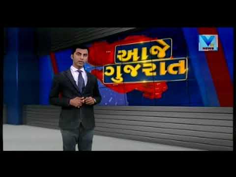 Aaje Gujarat   11th September'17   Vtv News   Vtv News