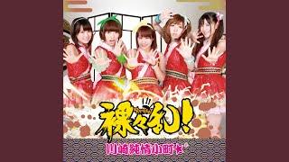Provided to YouTube by NexTone Inc. 続・溝ノ口太陽族 (instrumental)...