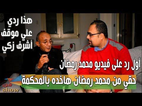 الطيار أشرف أبو اليسر يرد على محمد رمضان وحقيقة مطالبته بـ 9 مليون ونصف تعويض