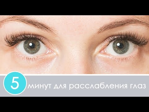 5 минут для расслабления глаз