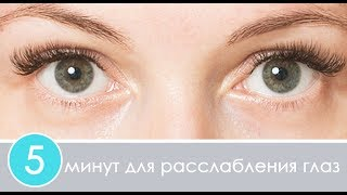5 минут для расслабления глаз | Гимнастика для глаз