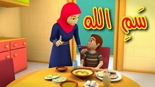 سم الله - طيور بيبي | Toyor Baby