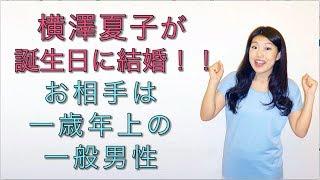 イラっとする女性のモノマネを得意とする横澤夏子さんですが、ついに念...