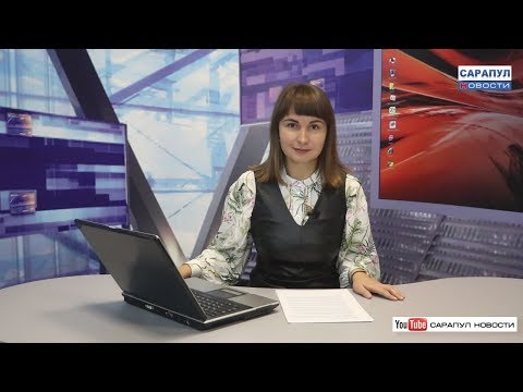 "САРАПУЛ. Программа ""САРАПУЛ НОВОСТИ"" эфир от 19 сентября 2019 года"