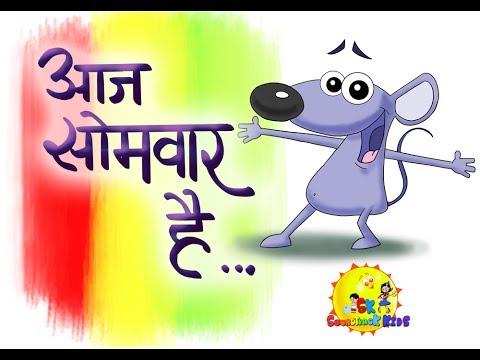 आज सोमवार है,Aaj Somwar Hai Chuhe Ko Bukhar Hai \ Hindi new nursery rhyme