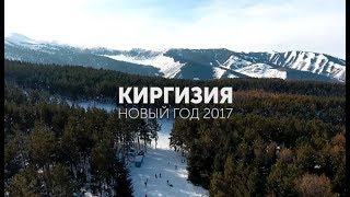 Видео для Инстаграма: Киргизия