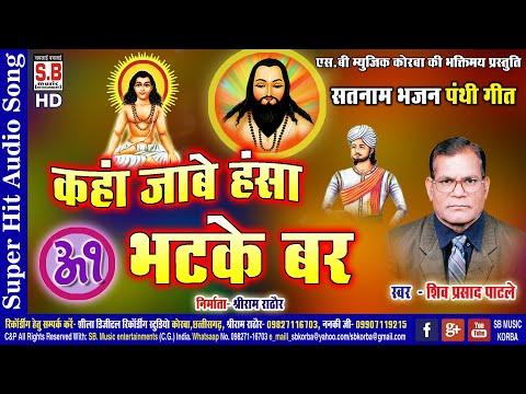 Kaha Jabe Hansa Bhatke Bar | Cg Panthi Song | Shiv Prasad Patle | Chhattisgarhi Satnam Bhajan | SB