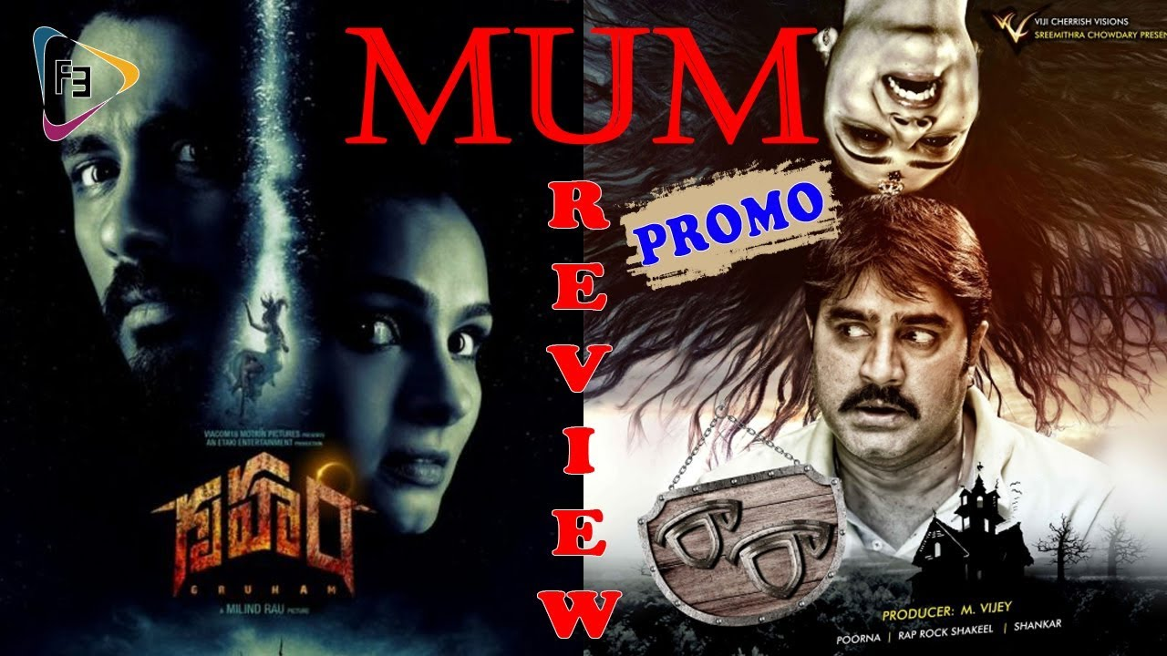Gruham Telugu Movie Review Srikanth Ra Ra Telugu Movie Review Mum Review Promo Filmievents Youtube